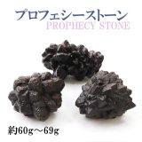 原石 プロフェシーストーン 約60gから69g 1個 サハラ砂漠産 オリジナルパッケージ付 予言石 レア 品番:13774