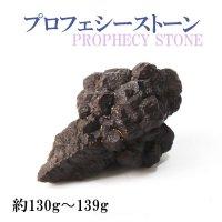 原石 プロフェシーストーン 約130gから139g 1個 サハラ砂漠産 オリジナルパッケージ付 予言石 レア 品番:13781