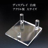 ディスプレイ 台座 アクリル製 大 約11×11cm 1個 スタンド インテリア 品番: 13800