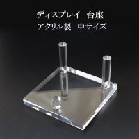 ディスプレイ 台座 アクリル製 中 約8.5×8.5cm 1個 スタンド インテリア 品番: 13799