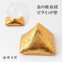 金の座布団 ピラミッド型 ゴールド 中 金色 丸玉台座 ディスプレイ インテリア 品番: 13807