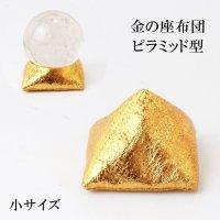 金の座布団 ピラミッド型 ゴールド 小 金色  丸玉台座 ディスプレイ インテリア 品番: 13806