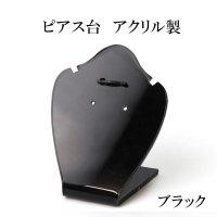 ピアス台 ブラック BK イヤリング台 ディスプレイ インテリア 品番: 13810