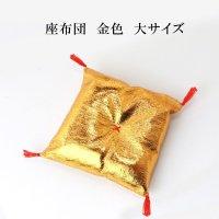 座布団 金色 ゴールド 大 丸玉台座 ディスプレイ インテリア 品番: 13813