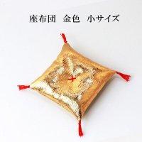座布団 金色 ゴールド 小 丸玉台座 ディスプレイ インテリア 品番: 13812