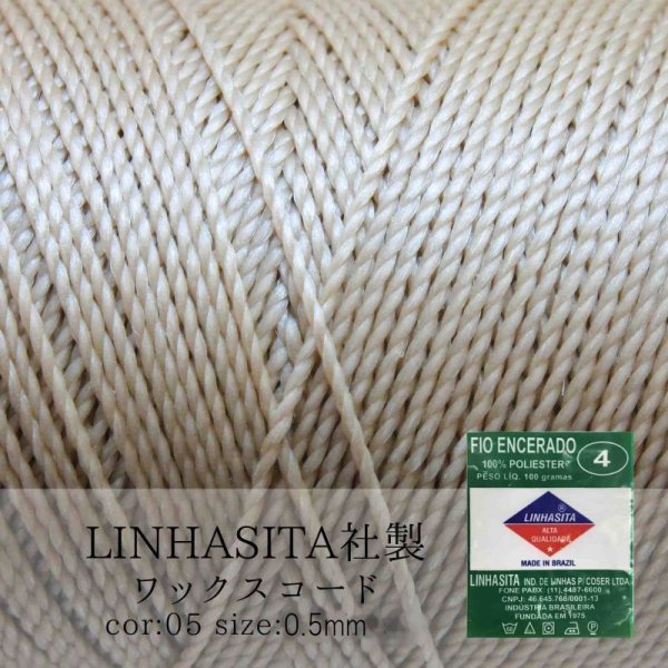 画像1: ワックスコード LINHASITA社製 テディベア 0.5mm 約337m ロウ引き紐 05 品番:13816