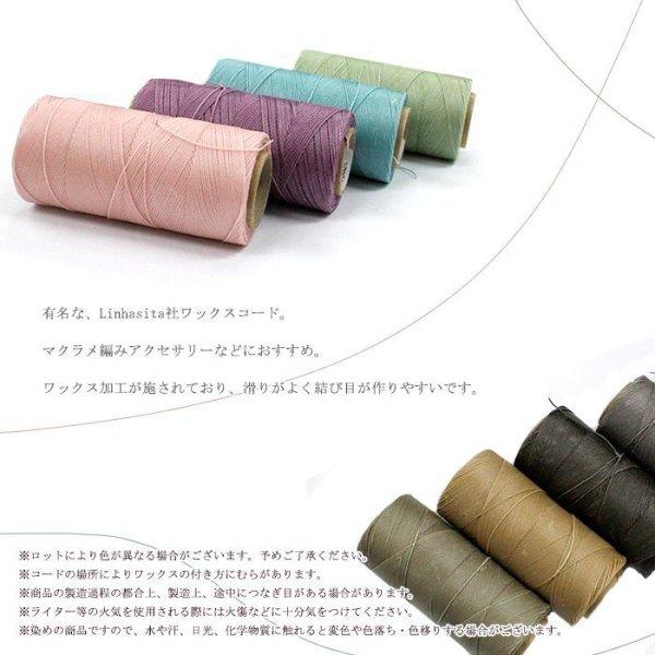 画像2: ワックスコード LINHASITA社製 テディベア 0.5mm 約337m ロウ引き紐 05 品番:13816