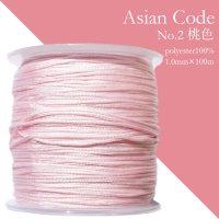 アジアンコード No.2 桃色 1個 太さ1.0×長さ100m 台湾製 中国結紐 ポリエステル100% 品番: 13864