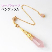 装飾ペンデュラム ローズクォーツ ゴールド 恋愛 美しさ ピンク 天然石 品番:13855