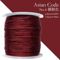 アジアンコード No.4 臙脂色 1個 太さ1.0×長さ100m 台湾製 中国結紐 ポリエステル100% 品番: 13866