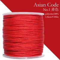 アジアンコード No.1 赤色 1個 太さ1.0×長さ100m 台湾製 中国結紐 ポリエステル100% 品番: 13863