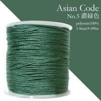 アジアンコード No.5 濃緑色 1個 太さ1.0×長さ100m 台湾製 中国結紐 ポリエステル100% 品番: 13867