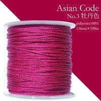 アジアンコード No.3 牡丹色 1個 太さ1.0×長さ100m 台湾製 中国結紐 ポリエステル100% 品番: 13865