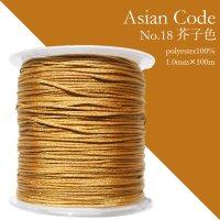 アジアンコード No.18 芥子色 1個 太さ1.0×長さ100m 台湾製 中国結紐 ポリエステル100% 品番: 13880