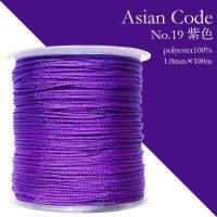 アジアンコード No.19 紫色 1個 太さ1.0×長さ100m 台湾製 中国結紐 ポリエステル100% 品番: 13881