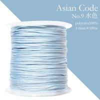 アジアンコード No.9 水色 1個 太さ1.0×長さ100m 台湾製 中国結紐 ポリエステル100% 品番: 13871