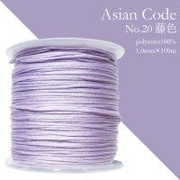 アジアンコード No.20 藤色 1個 太さ1.0×長さ100m 台湾製 中国結紐 ポリエステル100% 品番: 13882