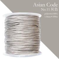 アジアンコード No.11 灰色 1個 太さ1.0×長さ100m 台湾製 中国結紐 ポリエステル100% 品番: 13873