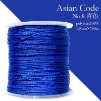 アジアンコード No.8 青色 1個 太さ1.0×長さ100m 台湾製 中国結紐 ポリエステル100% 品番: 13870