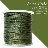 アジアンコード No.6 黄緑 1個 太さ1.0×長さ100m 台湾製 中国結紐 ポリエステル100% 品番: 13868
