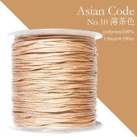 アジアンコード No.10 薄茶色 1個 太さ1.0×長さ100m 台湾製 中国結紐 ポリエステル100% 品番: 13872