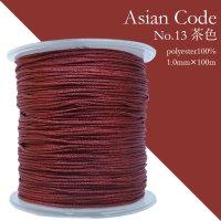 アジアンコード No.13 茶色 1個 太さ1.0×長さ100m 台湾製 中国結紐 ポリエステル100% 品番: 13875