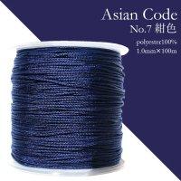 アジアンコード No.7 紺色 1個 太さ1.0×長さ100m 台湾製 中国結紐 ポリエステル100% 品番: 13869