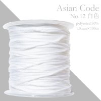 アジアンコード No.12 白色 1個 太さ1.0×長さ100m 台湾製 中国結紐 ポリエステル100% 品番: 13874