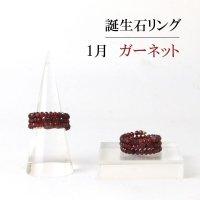 リング 指輪 バースデー 1月 ガーネット 形状記憶 約3mm 3連 誕生石リング 天然石 ジュエリー 品番: 13897