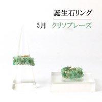 リング 指輪 バースデー 5月 クリソプレーズ 形状記憶 約3mm 3連 誕生石リング 天然石 ジュエリー 品番: 13901