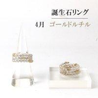 リング 指輪 バースデー 4月 ゴールドルチル 形状記憶 約3mm 3連 誕生石リング 天然石 ジュエリー 品番: 13900