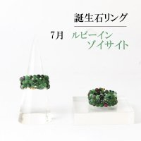 リング 指輪 バースデー 7月 ルビーインゾイサイト 形状記憶 約3mm 3連 誕生石リング 天然石 ジュエリー 品番: 13904