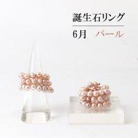 リング 指輪 バースデー 6月 淡水パール ピンク 形状記憶 3連 誕生石リング 天然石 ジュエリー 品番: 13903