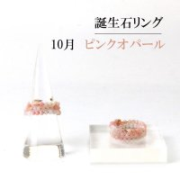 リング 指輪 バースデー 10月 ピンクオパール 形状記憶 約3mm 3連 誕生石リング 天然石 ジュエリー 品番: 13914