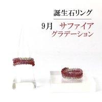 リング 指輪 バースデー 9月 サファイアグラデーション 形状記憶 約2.5mm 3連 誕生石リング 天然石 ジュエリー 品番: 13912