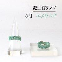リング 指輪 バースデー 5月 エメラルド 形状記憶 約2.5mm 3連 誕生石リング 天然石 ジュエリー 品番: 13910