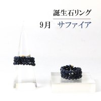 リング 指輪 バースデー 9月 サファイア 形状記憶 約3mm 3連 誕生石リング 天然石 ジュエリー 品番: 13906