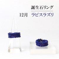 リング 指輪 バースデー 12月 ラピスラズリ 形状記憶 約3mm 3連 誕生石リング 天然石 ジュエリー 品番: 13909