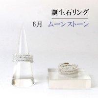 リング 指輪 バースデー 6月 ムーンストーン 形状記憶 約3mm 3連 誕生石リング 天然石 ジュエリー 品番: 13911