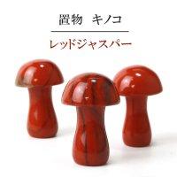 置物 彫り物 キノコ レッドジャスパー 赤 健康 行動力 決断力 判断力 インテリア 天然石 品番:13927
