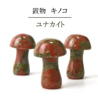 置物 彫り物 キノコ ユナカイト 緑簾石 癒し インテリア 天然石 品番:13926