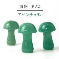 置物 彫り物 キノコ アベンチュリン 健康運 仕事運 家庭運 インテリア 天然石 品番:13922