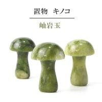 置物 彫り物 キノコ 岫岩玉 しゅうがんぎょく 岫玉 魔除け リラックス パワーストーン 品番:13932
