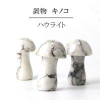置物 彫り物 キノコ ハウライト 平穏 叡知 リラックス 安定 インテリア 天然石 品番:13931