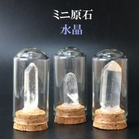置物 ミニ原石 水晶 クォーツ 浄化 エネルギー インテリア 品番:13835