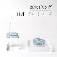 リング 指輪 バースデー 11月 ブルートパーズ 形状記憶 約3mm 3連 誕生石リング 天然石 ジュエリー 品番: 13908