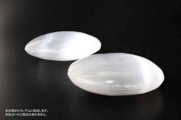 画像4: セレナイト オーバル 楕円形 モロッコ産 握り石 瞑想 オーラ浄化 天然石 品番:13988