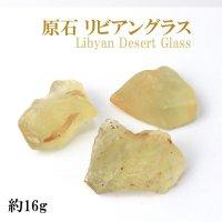 原石 リビアングラス 約16g 1個 エジプト産 ポジティブ 直感力 ヒーリング 天然石 品番:13999