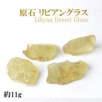 原石 リビアングラス 約11g 1個 エジプト産 ポジティブ 直感力 ヒーリング 天然石 品番:13994