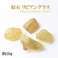 原石 リビアングラス 約10g 1個 エジプト産 ポジティブ 直感力 ヒーリング 天然石 品番:13993